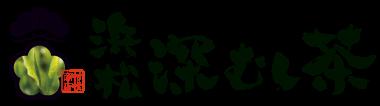 浜松深蒸し茶専門サイト カネタの銘茶 静岡県 浜松市有限会社村松商店 100%自園自製のお茶は掛川深蒸し茶に負けない浜松深蒸し茶です。お中元・お歳暮・贈答品に人気 通販も対応